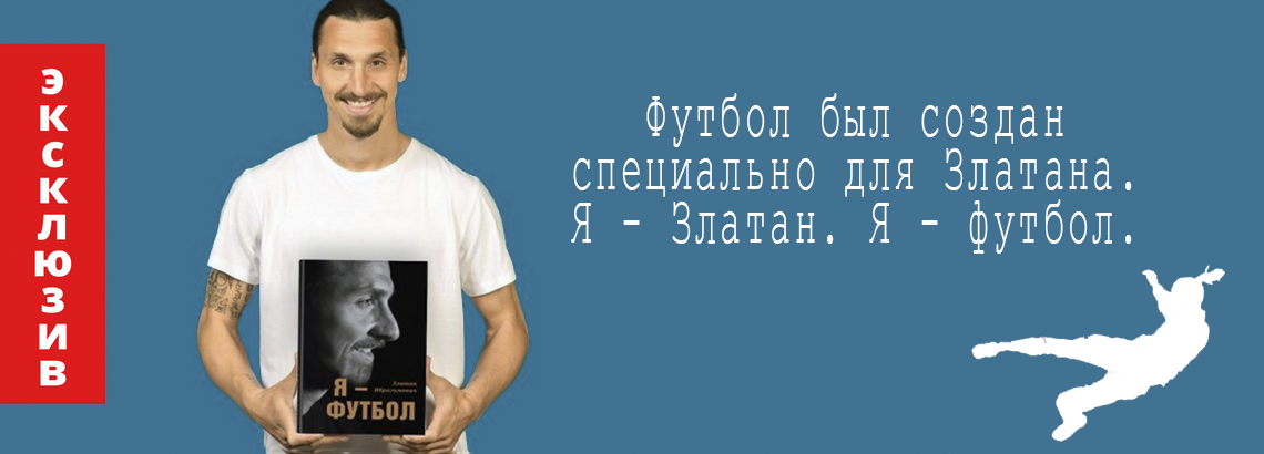2020 - Златан Ибрагимович. Я - футбол