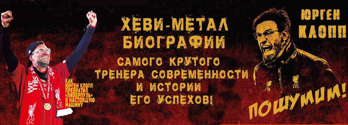 2018 - Юрген Клопп. Пошумим