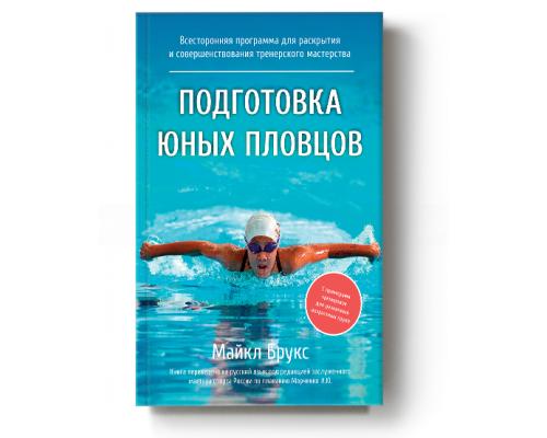 Подготовка юных пловцов