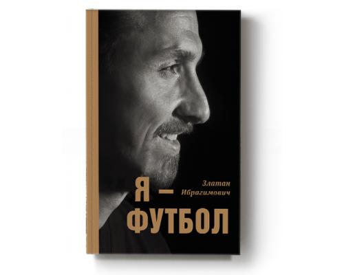 Златан Ибрагимович. Я - футбол