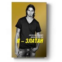 2015 - Златан Ибрагимович. Я - Златан