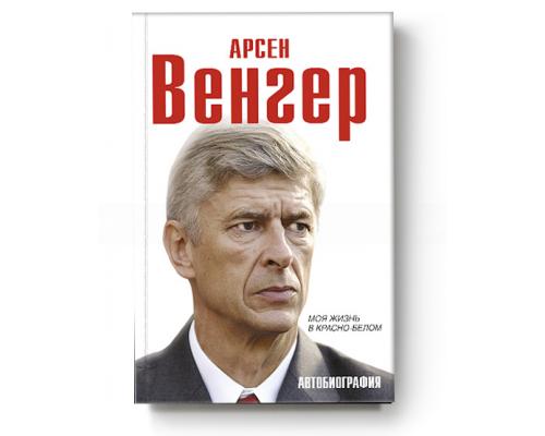 2020 - Арсен Венгер. Моя жизнь в красно-белом. Автобиография