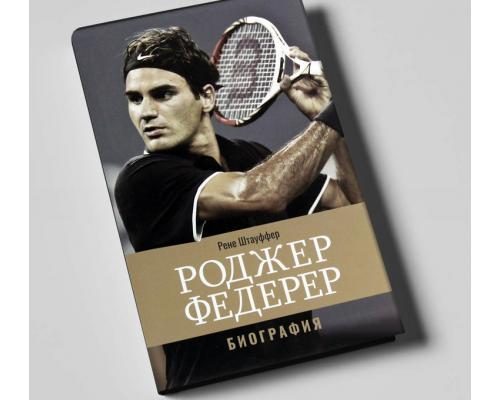 Теннис: учебно-методическое пособие