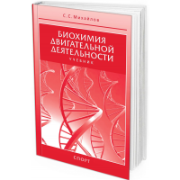 2016 - Биохимия двигательной деятельности. Учебник для вузов и колледжей физической культуры
