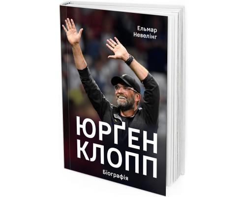 2019 -  Юрґен Клопп: біографія