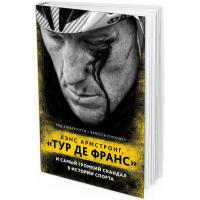 """2014 - Лэнс Армстронг. """"Тур де Франс"""" и самый громкий скандал в истории спорта"""
