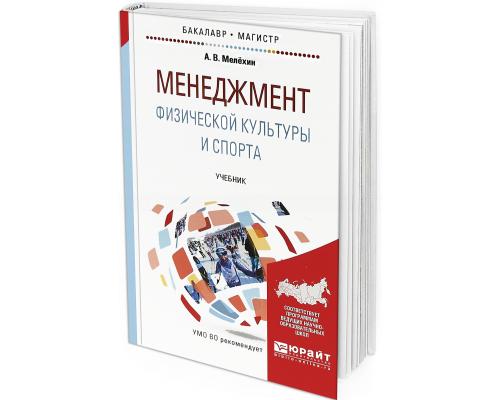 2017 - Менеджмент физической культуры и спорта. Учебное пособие для СПО