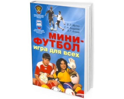 2008 - Мини-футбол – игра для всех