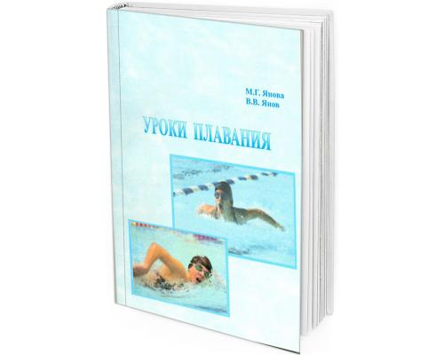 2015 - Уроки плавания:  учебное пособие (курс лекций по плаванию)