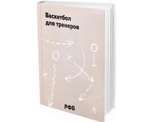 2018 - Баскетбол для тренеров. Книга 2