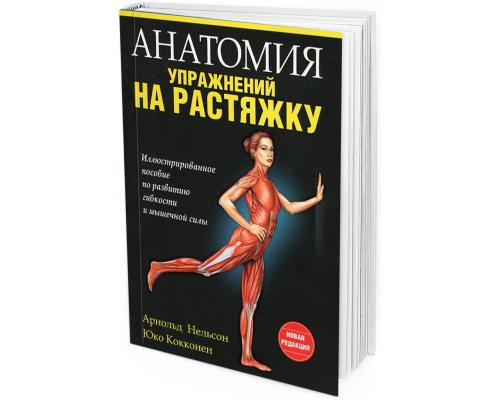 2018 - Анатомия упражнений на растяжку