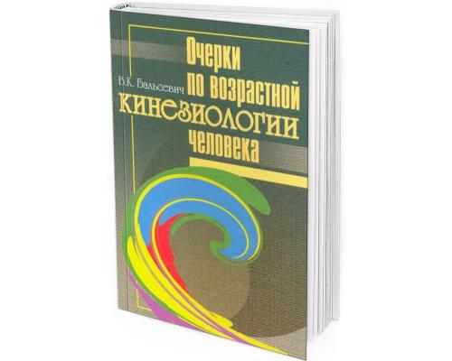 2009 - Очерки по возрастной кинезиологии человека