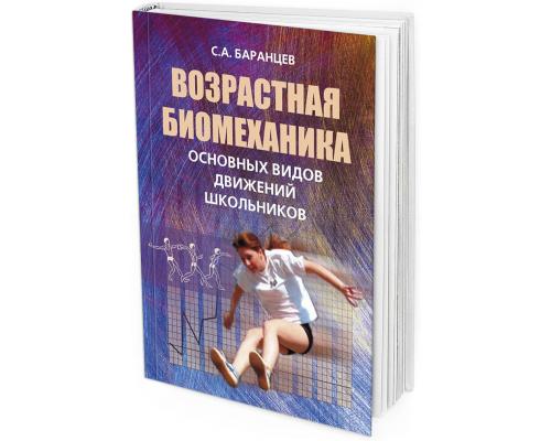 2019 - Возрастная биомеханика основных видов движений школьников