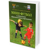 2014 - Мини-футбол в дошкольных образовательных учреждениях. Учебное пособие