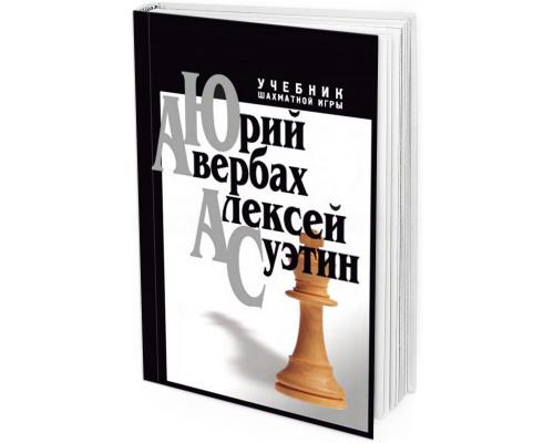 2016 - Учебник шахматной игры: научно-популярное издание