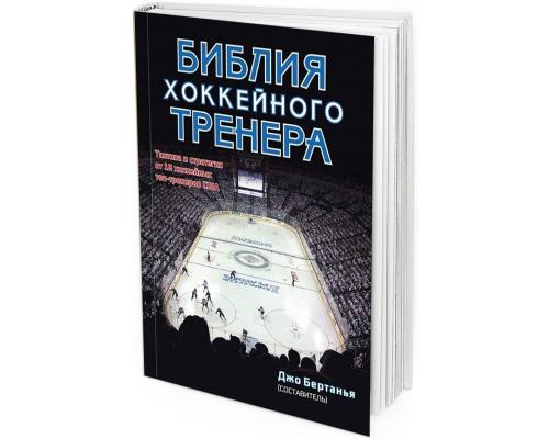 2016 - Библия хоккейного тренера
