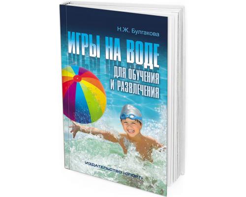 2016 - Игры на воде для обучения и развлечения