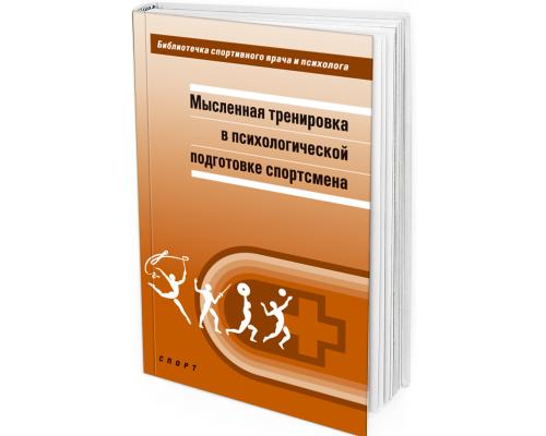 2017 - Мысленная тренировка в психологической подготовке спортсмена