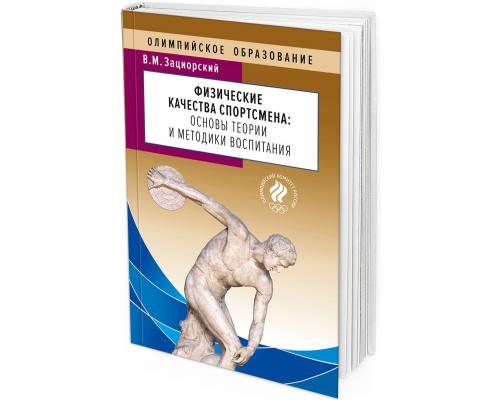 2019 - Физические качества спортсмена: основы теории и методики воспитания