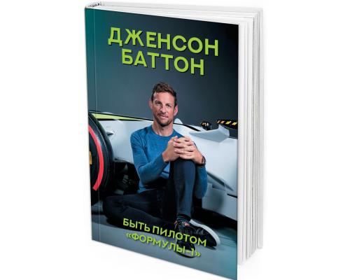 2020 - Дженсон Баттон. Быть пилотом Формулы-1