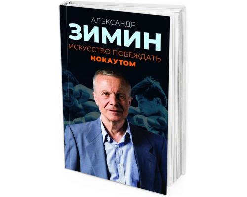 2020 - Александр Зимин. Искусство побеждать нокаутом