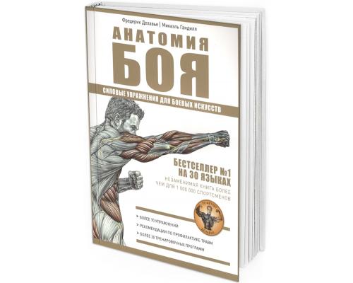 2019 - Анатомия Боя. Силовые упражнения для боевых искусств