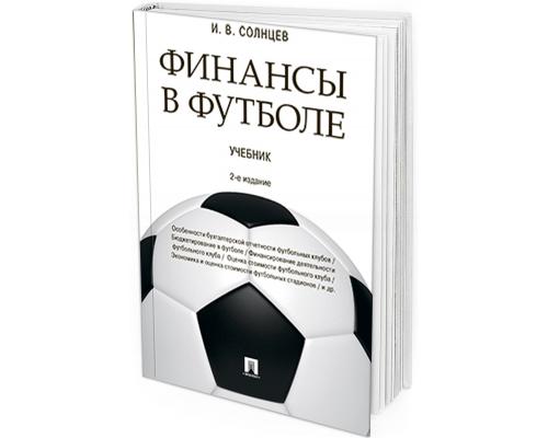2020 - Финансы в футболе. 2-е издание. Учебник