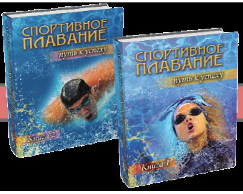 2011 - Спортивное плавание. Путь к успеху (Комплект из 2 книг)