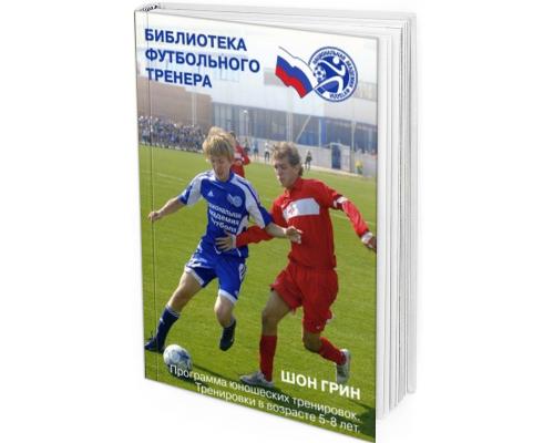 2009 - Программа юношеских тренировок. Тренировки в возрасте 5-8 лет