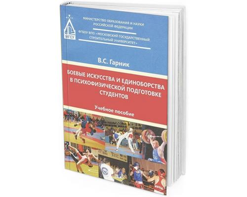 2017 - Боевые искусства и единоборства в психофизической подготовке. Учебное пособие