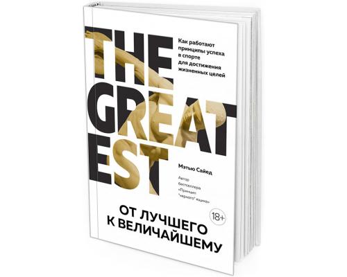 2021 - От лучшего к величайшему. Как работают принципы успеха в спорте для достижения жизненных целей