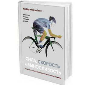 2021 - Сила, скорость и выносливость. Как достичь успеха в велоспорте и повысить качество жизни