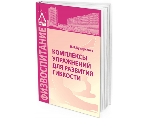 2017 - Комплексы упражнений для развития гибкости. Учебное пособие