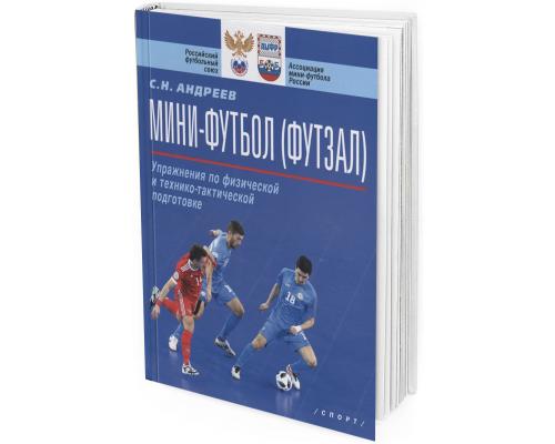 2020 - Мини-футбол (футзал). Упражнения по физической и технико-тактической подготовке. Учебно-методическое пособие
