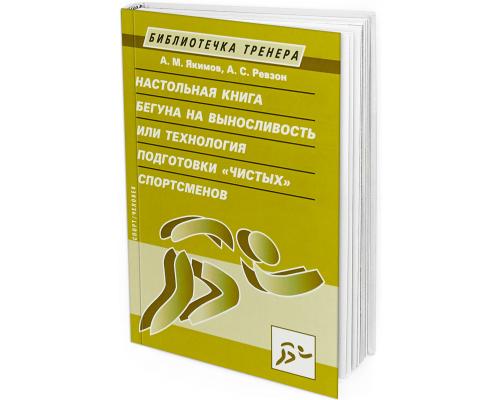 2019 - Настольная книга бегуна на выносливость, или Технология подготовки «чистых» спортсменов