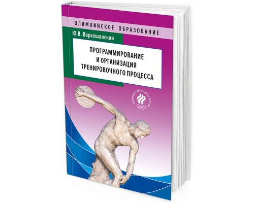 2019 - Программирование и организация тренировочного процесса