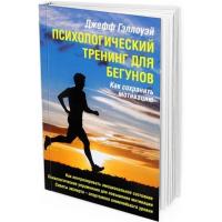 2016 - Психологический тренинг для бегунов