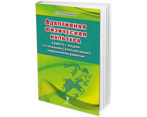 2020 - Адаптивная физическая культура в работе с лицами со сложными (комплексными) нарушениями развития. Учебное пособие