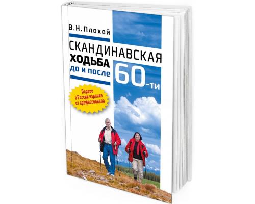 2020 - Скандинавская ходьба до и после 60-ти