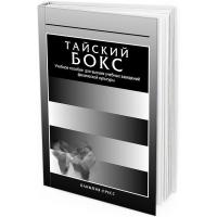2018 - Тайский бокс. Учебное пособие для высших учебных заведений физической культуры