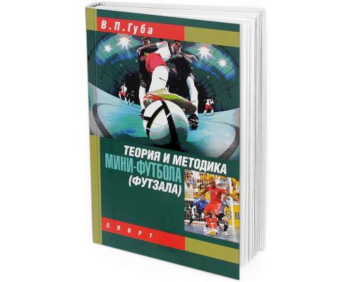 2016 - Теория и методика мини-футбола (футзала). Учебник