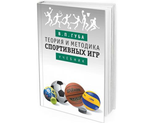 2020 - Теория и методика спортивных игр: учебник