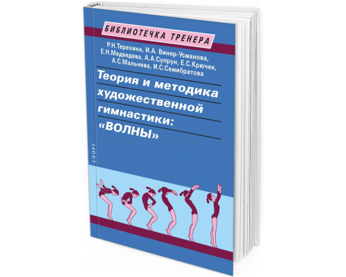 2020 - Теория и методика художественной гимнастики: «волны». Учебное пособие