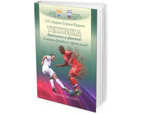 2016 - Техника дриблинга и финтов в мини-футболе. Учебное пособие
