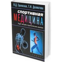 2018 - Спортивная медицина. Учебное пособие. Курс лекций и практические занятия