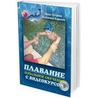 2013 - Плавание. Начальное обучение