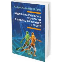 2018 - Медико-биологические технологии в физической культуре и спорте