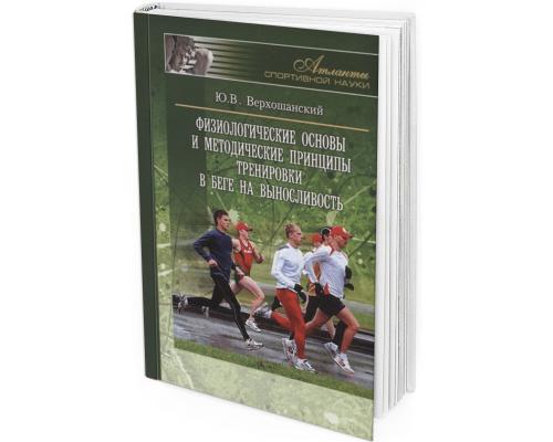 2019 - Физиологические основы и методические принципы тренировки в беге на выносливость
