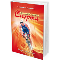 2011 - Биоэнергетика спорта