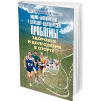 2011 - Медико-биологические и психолого-педагогические проблемы здоровья и долголетия